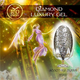 RIO Profi Diamond Luxury Gel №003 (5 мл)