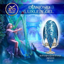 RIO Profi Diamond Luxury Gel №009 (5 мл)