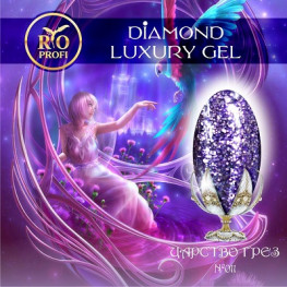 RIO Profi Diamond Luxury Gel №011 (5 мл)